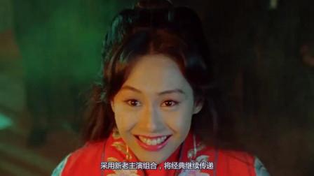 """网络电影《大话西游之缘起》-""""老演员们出演?""""快来看看你认识几个!主演吴孟达!"""