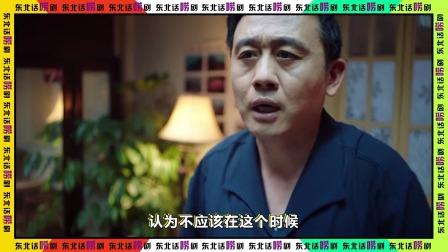 东北话唠《亲爱的麻洋街》十一集,马晓晓被北大保送【热点快看】