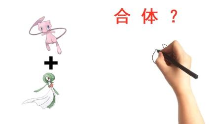 沙奈朵+梦幻,融合会是啥样?精灵宝可梦