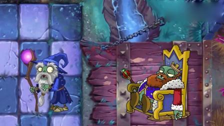 植物大战僵尸:僵尸国王变成了小鸡!
