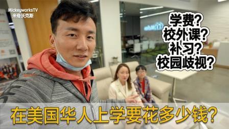 美国华人家庭一年读书费用要十几万美元?上学会被歧视吗?
