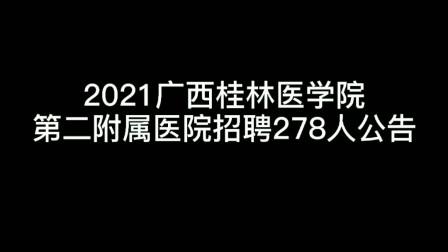 2021广西桂林医学院第二附属医院招聘278人公告