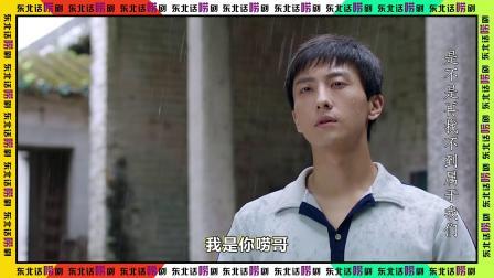 东北话唠《亲爱的麻洋街》二十二集,马晓晓失恋【热点快看】