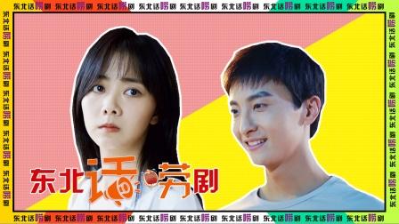 东北话唠《亲爱的麻洋街》二十五集:放弃去北京上学【热点快看】