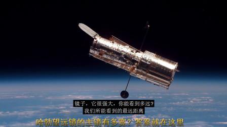 哈勃望远镜的主镜有多宽?答案就在这里