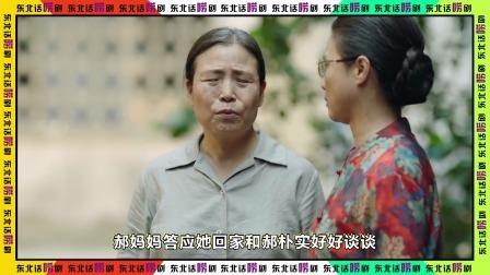 东北话唠《亲爱的麻洋街》十六集,全程护送马晓晓【热点快看】