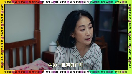 东北话唠《亲爱的麻洋街》十三集,小剑送礼表示暧昧【热点快看】