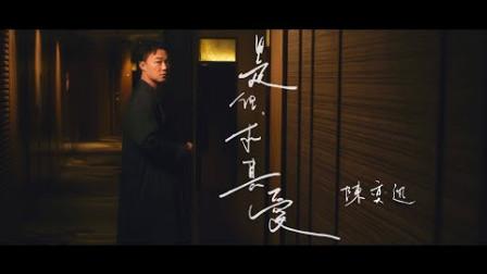 《是但求其愛》陳奕迅 Eason Chan