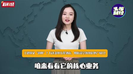 """王健林又""""割肉""""?万达卖掉五星酒店,彻底清空海外房地产项目!"""