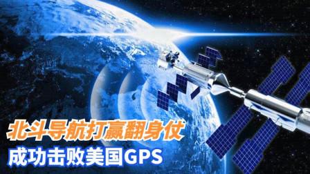 北斗导航打赢翻身仗!成功击败美国GPS,赢得165国竞争