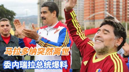 马拉多纳突然离世!委内瑞拉总统爆料:一次秘密行动,他帮了大忙