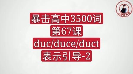 暴击高中3500词 duc/duce/duct表示引导-2
