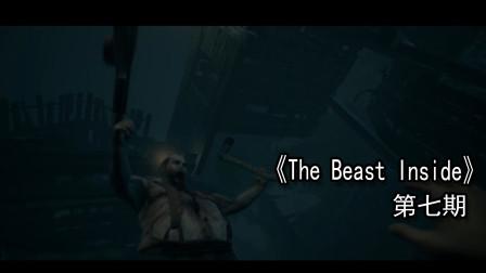 【煤灰】共舞废弃旅馆内《The Beast Inside》第七期
