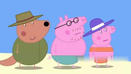 小猪佩奇:袋鼠爸爸和妈妈冲浪