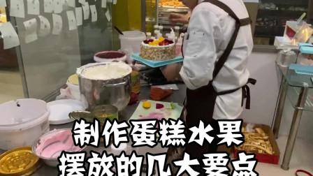 制作蛋糕时,水果摆放的几大要点,小伙伴学会了吗?