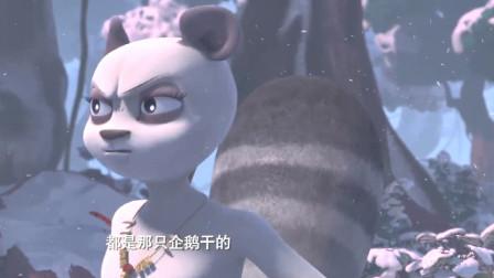 熊大叔和兰找到了王大山,把他救了下来,终于发现了企鹅的真面目!