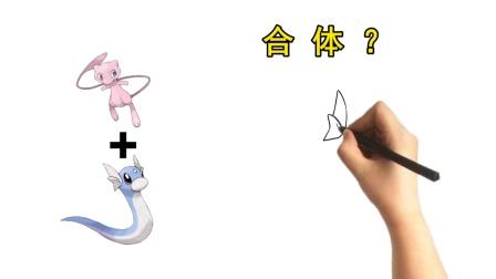 精灵宝可梦:梦幻+哈克龙,合体会更可爱吗?