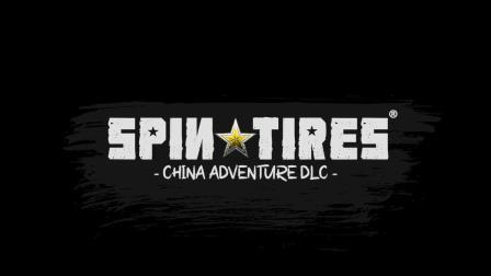 """【游民星空】《旋转轮胎》""""中国乡村""""DLC发售预告"""