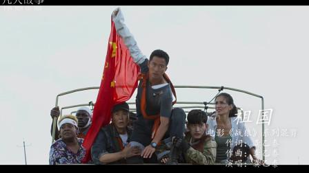 用歌曲《祖国》打开《战狼》系列混剪,生来是中国的人