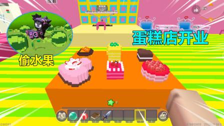 迷你世界:经营蛋糕店!微缩模型好逼真,表妹做的蛋糕好评不断
