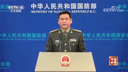 中国国防部:希望美方睁眼看世界 理性看中国