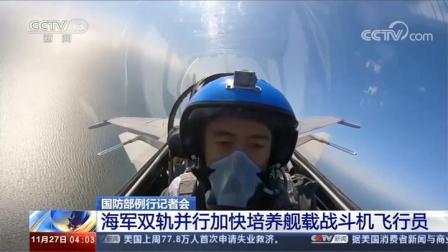 国防部例行记者会 海军双轨并行加快培养舰载战斗机飞行员