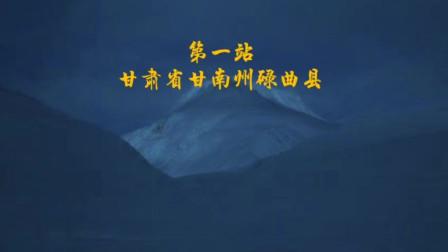 第一站,甘肃省甘南州碌曲县。
