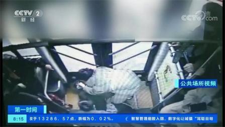 河南郑州:男子公交车内晕倒 车长乘客合力救助