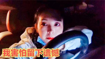 妹子放弃旅行计划,做出重大决定,压力太大自己一个人窝在车里哭