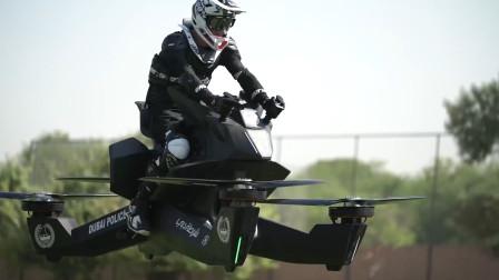 迪拜警局飞行摩托再升级,老外试驾,这上街回头率绝对高!