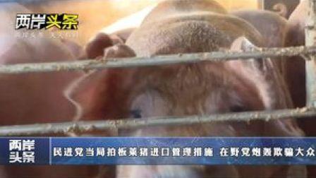 民进党拍板莱猪进口管理措施 在野党炮轰欺大众 #两岸头条 #台湾 #台湾新闻
