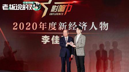 """李佳琦获颁""""年度新经济人物"""":请叫我互联网营销师,而不是网红"""