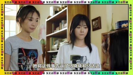 东北话唠《亲爱的麻洋街》二十七集,马晓晓初吻定情【热点快看】
