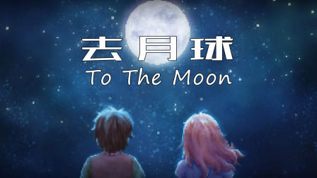 [安久熙]To The Moon去月球-第13集
