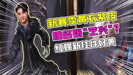 """第五人格:新赛季黄衣紫皮撞名""""张艺兴""""?红蝶狐狸新紫挂好美!"""
