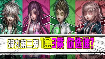 """第五人格:弹丸联动第二弹!1金3紫你选谁?这个字""""凪""""你认识吗"""