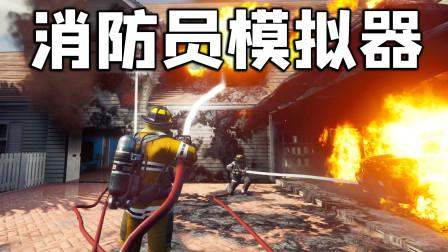 玩家心目中一直期待的消防模拟游戏!