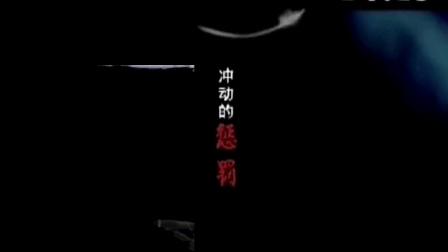 中音萨克斯版《冲动的惩罚》袁建新萨克斯示范系列