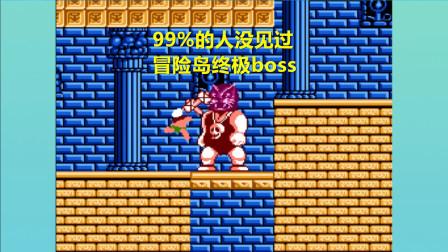 永恒唠游戏: 冒险岛1代, 你见过终极boss-虎头人吗?