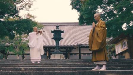 佛系歌手药师寺宽邦×白衣小提琴住持原创新曲《心经伊吕波歌》MV