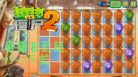 植物大战僵尸2:欢度金秋破罐者无尽11-15关,出现两个巨人僵尸!