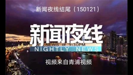 新闻夜线结尾(150121)
