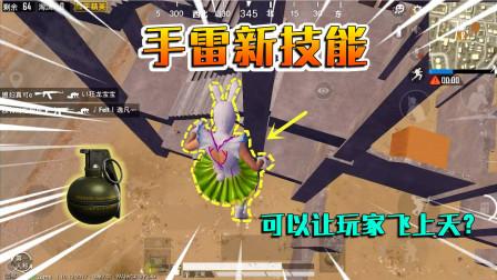"""和平精英揭秘:手雷""""新技能"""",可以让玩家飞上天?2分钟揭晓!"""