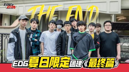《EDG's CAM》第九期   完结!夏日限定团综最终篇来了!