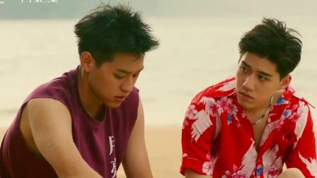 以你的心诠释我的爱男孩海边偶遇帅哥 帅哥真的非常宠男生