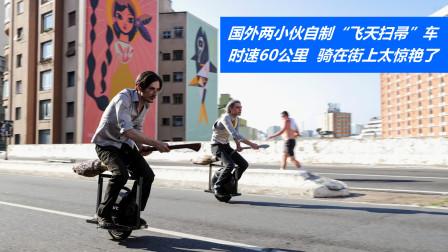 """国外两小伙自制""""飞天扫帚""""车,时速60公里,骑在街上太惊艳了"""