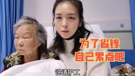 给80多岁的外婆办理转院,妹子一意孤行,希望外婆能重新站起来