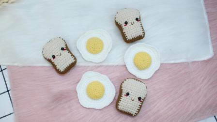 毛线钩织早餐煎蛋视频教程豫豫手工编织