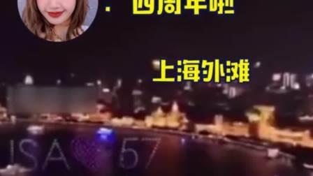 Lisa粉丝土豪式应援,在上海外滩用无人机应援,暗号还是买米当卡?