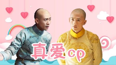 鹿鼎记:小桂子跟小桂子才是真爱cp!